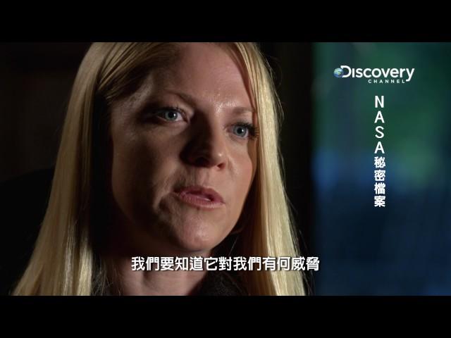 無限謎團--《 NASA秘密檔案第3季》4月8日起,每週六 晚間10點首播。