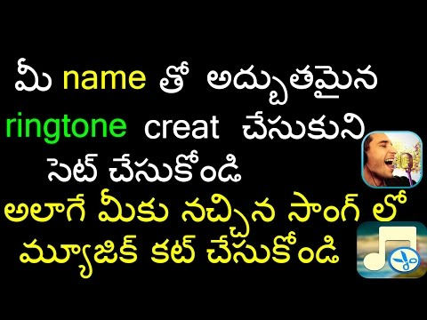 How to Make Ringtone With Your Name and Cut any song music and set as ringtone