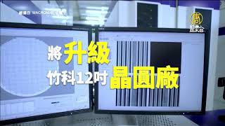 今年最大台商回流案 旺宏85億回台灣擴廠