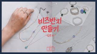 [비즈공예] 비즈반지&담수진주 목걸이 만들기 V…