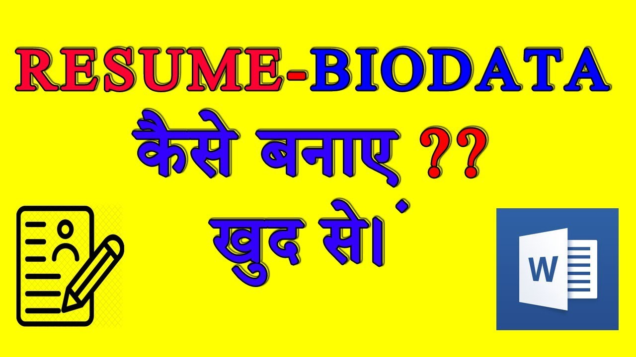 Resume Kaise Banaye How To Make Biodatata For Govt Or Private Job In