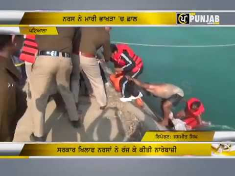 Punjab News   KaramJeet Kaur Nurse   Jump In  Bhakra Dam   Patiala  