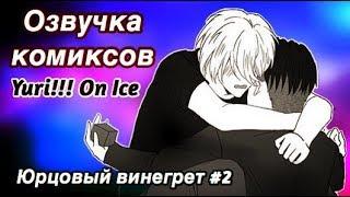 """ОЗВУЧКА КОМИКСОВ ПО """"YURI!!! ON ICE / ЮРИ НА ЛЬДУ"""" (Юрцовый винегрет #2)"""