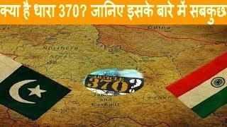 What is Section 370, know everything about it क्या है धारा 370 जानिए इसके बारे में सबकुछ