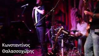 THALASSOXWRHS COVERS - ΓΙΑΤΙ ΕΛΛΑΣ KISS