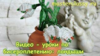 видео бисероплетения цветов