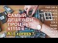 Самый дешевый проц с AliExpress на сокет 1155?