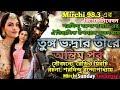 Tunga Bhadrar Teerey By Saradindu Bandopadhyay - Part 3 | তুঙ্গভদ্রার তীরে | 3rd Epi | New Story