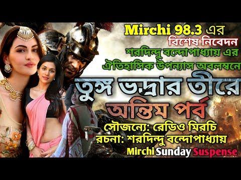 Tunga Bhadrar Teerey By Saradindu Bandopadhyay - Part 3   তুঙ্গভদ্রার তীরে   3rd Epi   New Story
