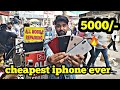 Branded smart phone in cheapest price IPhone, Iphone X S9, one plus, gaffar market |Puneet jain  |