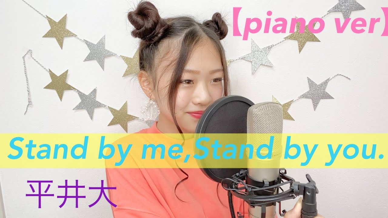 By me 平井 you stand stand by 大