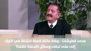 محمد قطيشات - وفاة عائلة كاملة اختناقًا في الكرك