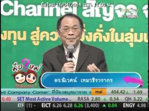 Talk show ดร. นิเวศน์ - Money channel สัญจรอุดรธานี