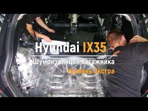 Шумоизоляция багажника с арками Hyundai IX35 в уровне Экстра. АвтоШум.