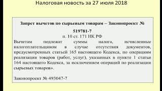27072018 Налоговая новость о вычетах по НДС при экспорте сырьевых товаров / the VAT deductions