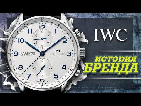 ЛЕГЕНДАРНЫЕ ЧАСОВЫЕ БРЕНДЫ | IWC