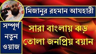 Mizanur Rahman Azhari Youtube Bangla Waz Mp3 2018 New Islamic Waz Audio Free Download বাংলা ওয়াজ