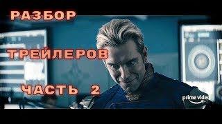 Пацаны/The Boys сериал 2019. Разбор трейлеров. Часть 2
