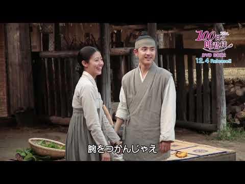 12/4発売「100日の郎君様」DVDBOX2 特典映像よりメイキングの一部を公開【Part1】「フレンチキスってなに?」