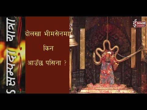 Sampada Yatra - दोलखा भिमसेन ः एक शिला तीन अवतार - Dolakha Bhimsen