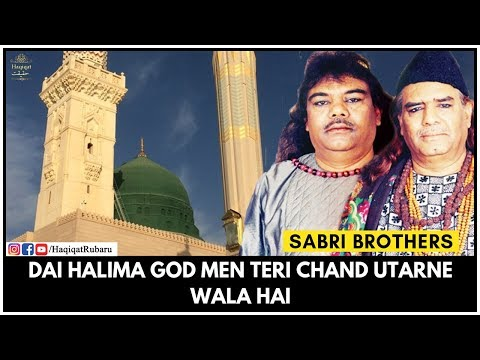 Dai Halima God Men Teri Chand Utarne Wala Hai - Sabri Brothers Qawwali | Haqiqat حقیقت |