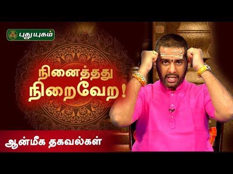நினைத்ததை நிறைவேற்றும் அற்புத வழிபாடு! Aanmeega Thagavalgal   Puthuyugam TV