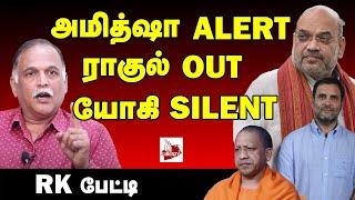 அமித்ஷா Alertராகுல் Outயோகி Silent - RK பேட்டி |BJP |MODI |AMITHSHA |CONGRESS |ADMK |DMK