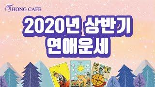 [홍카페] 2020년 상반기 연애운세