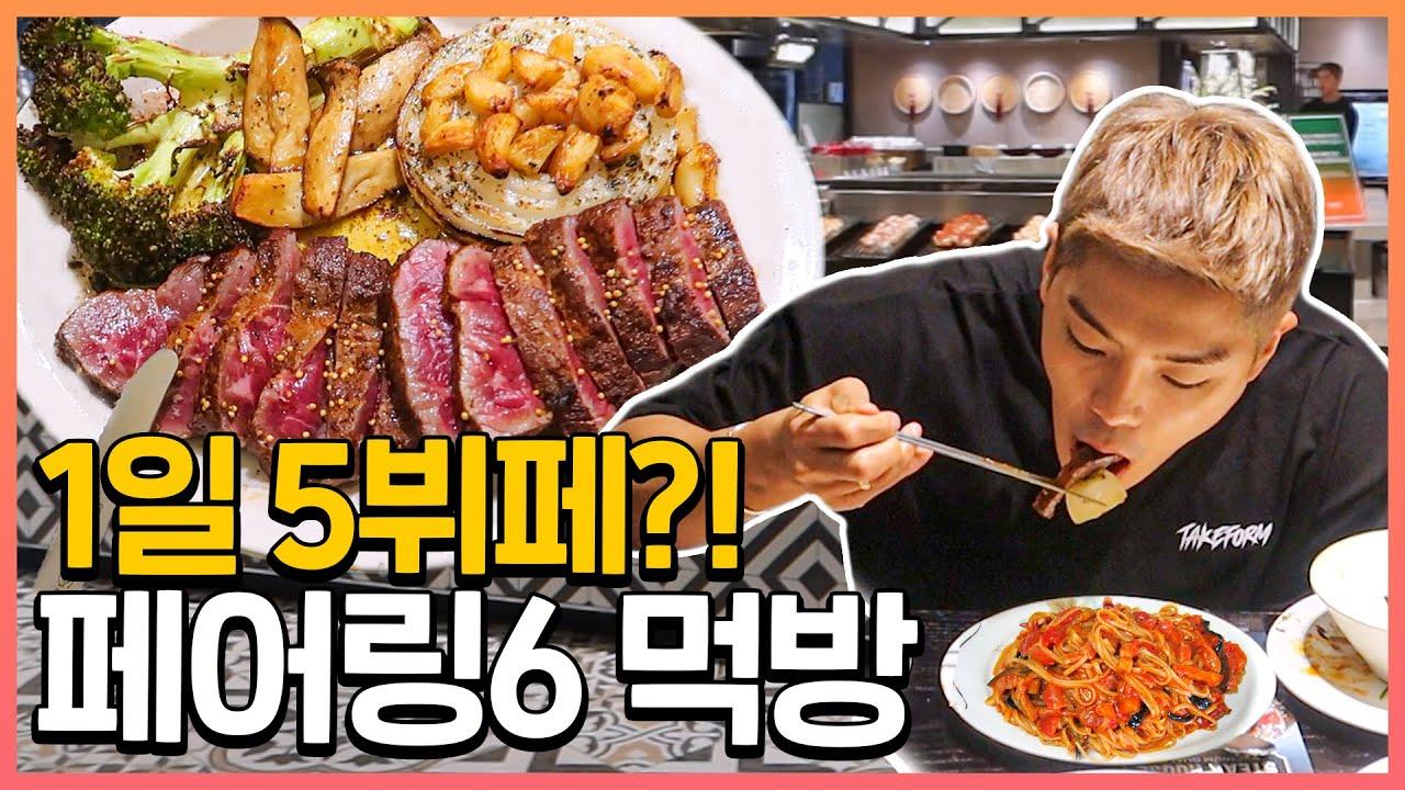 뷔페 어벤져스?! 애슐리 자연별곡 피자몰 수사 로운 다 모인 페어링6 먹방!! Korea buffet Mukbang eatingshow