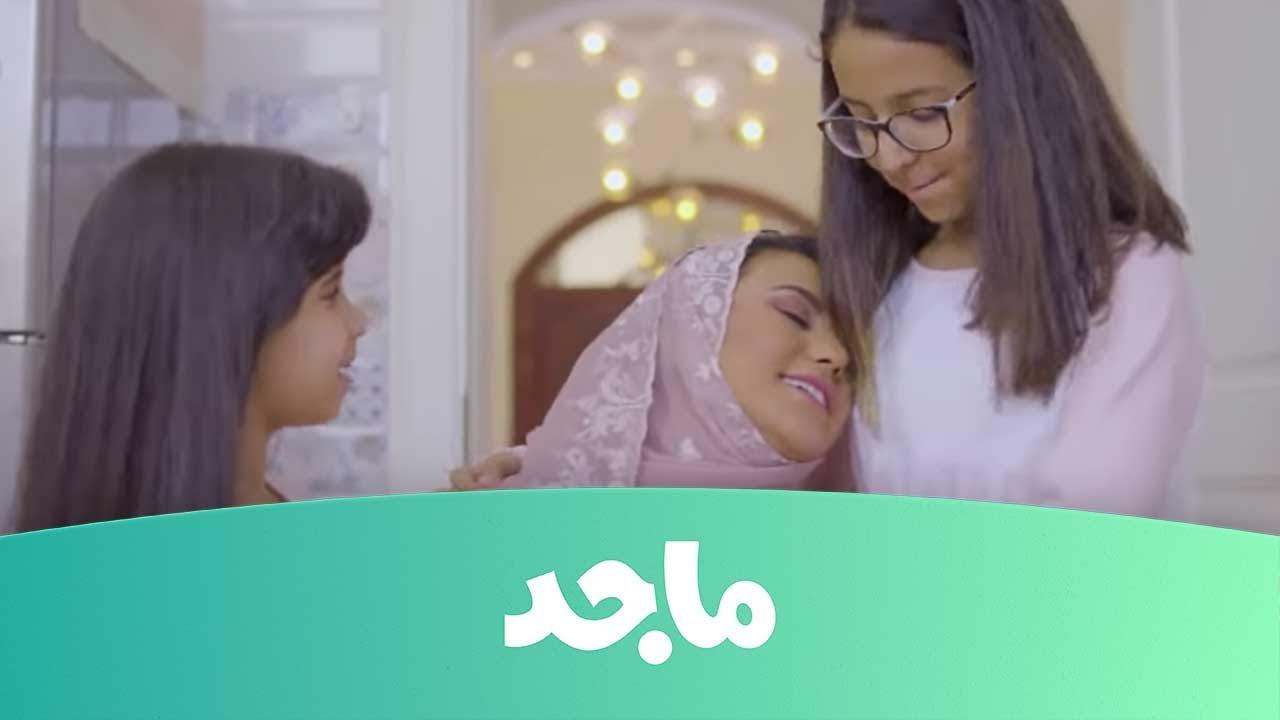"Download ""أغنية الأم"" بجميع لغات العالم - قناة ماجد Majid Kids TV"
