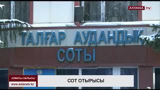 Алматы облысында тойға барып ажал құшқан жігіттің өліміне қатысты сот басталды