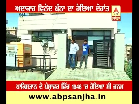This is the house of Vinod Khanna in Pathankot