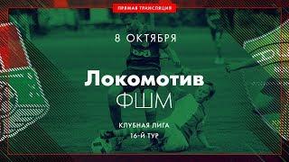 16 тур. «Локомотив» - ФШМ | 2005 г.р.