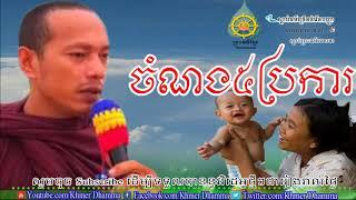 ចំណង៥ប្រការ, ឡុង ចន្ថា, Long Chantha, Long Chantha New, Long Chantha 2018
