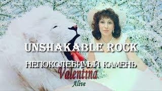 ПОЛОЖЕН КАМЕНЬ на СИОНЕ - Unshakable Rock-ВАЛЕНТИНА ALIVE