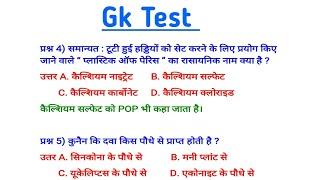 Gk test in hindi /जनरल नॉलेज के 10 महत्वपूर्ण प्रश्न /gk quiz in hindi
