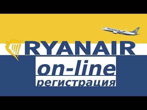 Онлайн регистрация Ryanair на рейс. Как зарегистрироваться на рейс Ryanair?