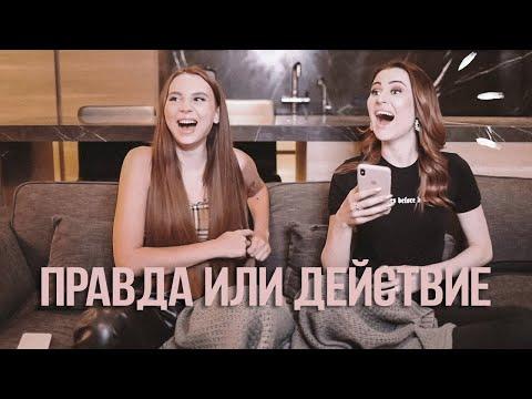 ПРАВДА ИЛИ ДЕЙСТВИЕ с Юлей Пушман