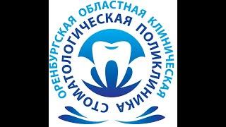 оренбургская областная клиническая стоматологическая поликлиника Full HD