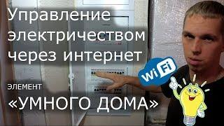 Електрика в квартирі або будинку через інтернет Wi-Fi вай-фай | електромонтаж з елементами розумного будинку.