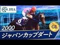 2000 ジャパンカップダート