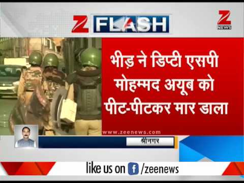 Kashmir: Deputy SP lynched outside mosque in Srinagar|श्रीनगर में मस्जिद के बाहर डिप्टी SP की हत्या