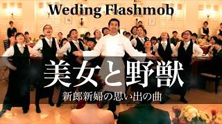 結婚式フラッシュモブ(新郎新婦の想い入れ曲、美女と野獣でミュージカル風)Wedding FlashMoB 201603