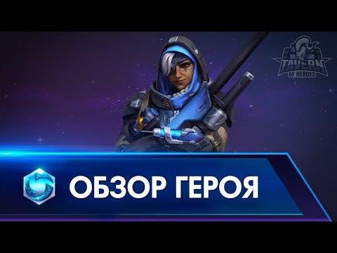 видео: Ана - Обзор Героя | Русская озвучка | heroes of the storm