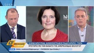 Μυστήριο με τον θάνατο της Αμερικανίδας βιολόγου - Ώρα Ελλάδος Καλοκαίρι 15/7/2019 | OPEN TV