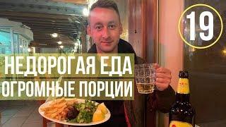 Недорогая еда в Пафосе/Огромные порции за 8€/Кипрская еда/Ответы на вопросы подписчиков.