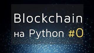 0. Blockchain на Python -