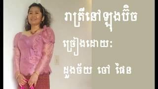 រាត្រីនៅឡុងប៊ិច - Reatrey Nov Long Beach Khmer Karaoke