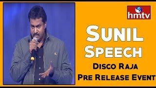 Sunil Speech @ Disco Raja Pre Release Event | Ravi Teja | VI Anand | Thaman S | hmtv