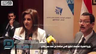 مصر العربية | وزيرة الهجرة: نستهدف تحقيق أقصي استفادة من علماء مصر بالخارج